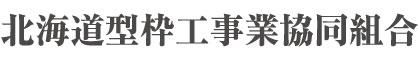 北海道型枠工事業協同組合